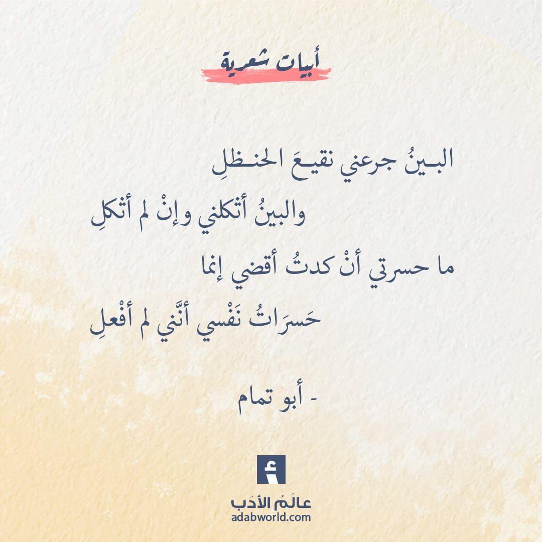 اجمل ابيات الشعر في الندم والحسرة للشاعر أبو تمام عالم الأدب Poesia