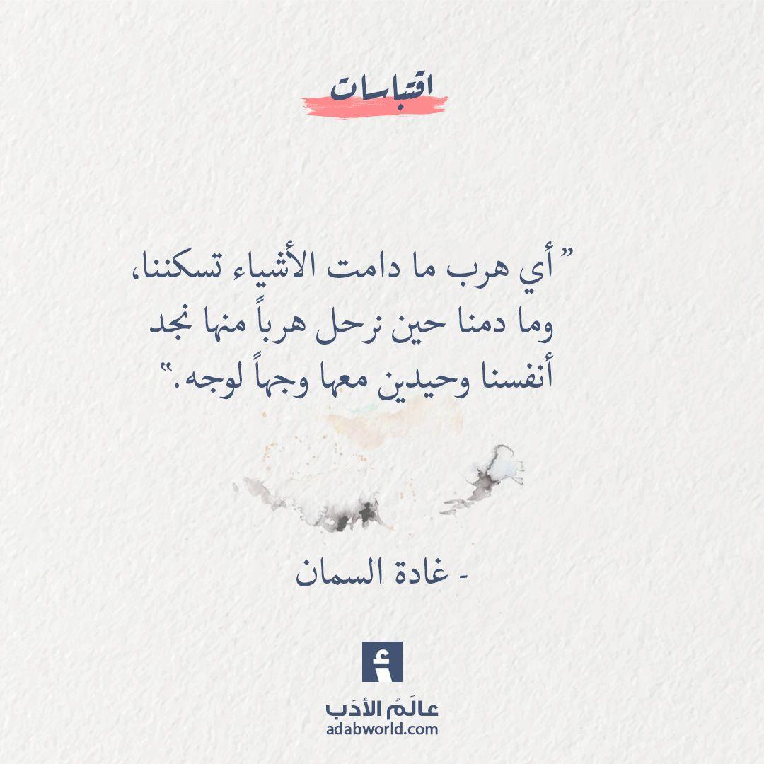 أي هرب ما دامت الأشياء تسكننا غادة السمان عالم الأدب Words Quotes Wisdom Quotes Life Friends Quotes