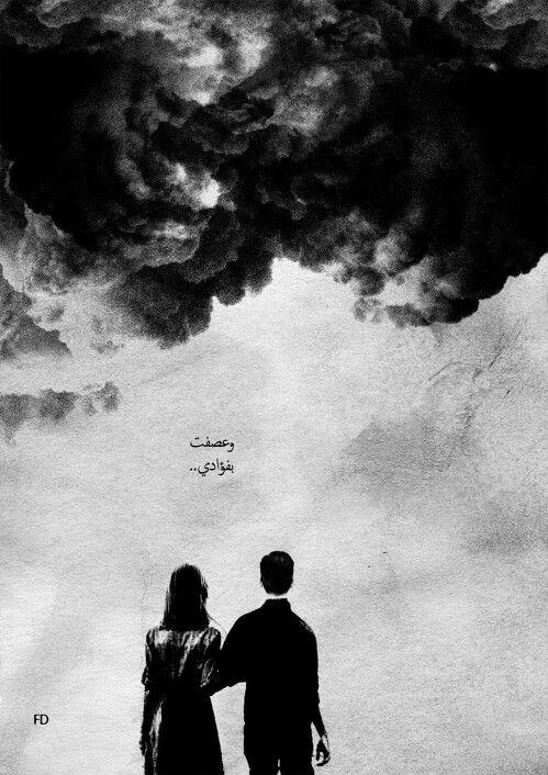 Fariedesign Stroy Creative Illustrations Black White Arabic ابواب موصدة برفق قصة قصيرة Beautiful Arabic Words Love Smile Quotes Photo Quotes