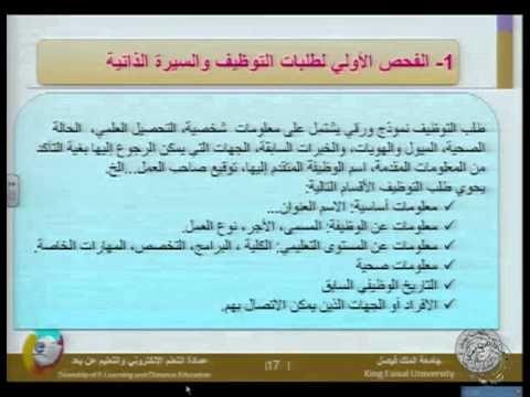 جامعة الملك فيصل التعليم عن بعد إدارة الموارد البشرية 05 Youtube