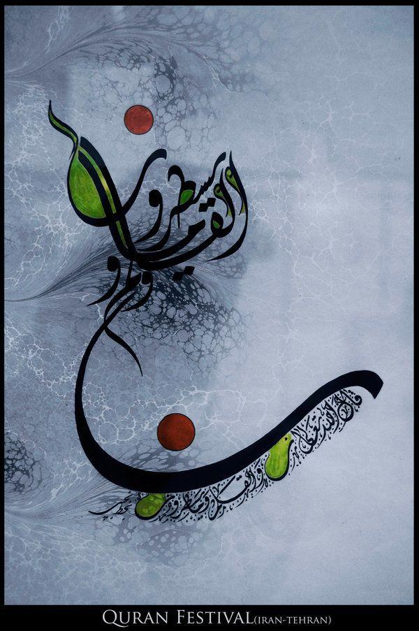 namayeshgahe quran4 by hajasghar on DeviantArt