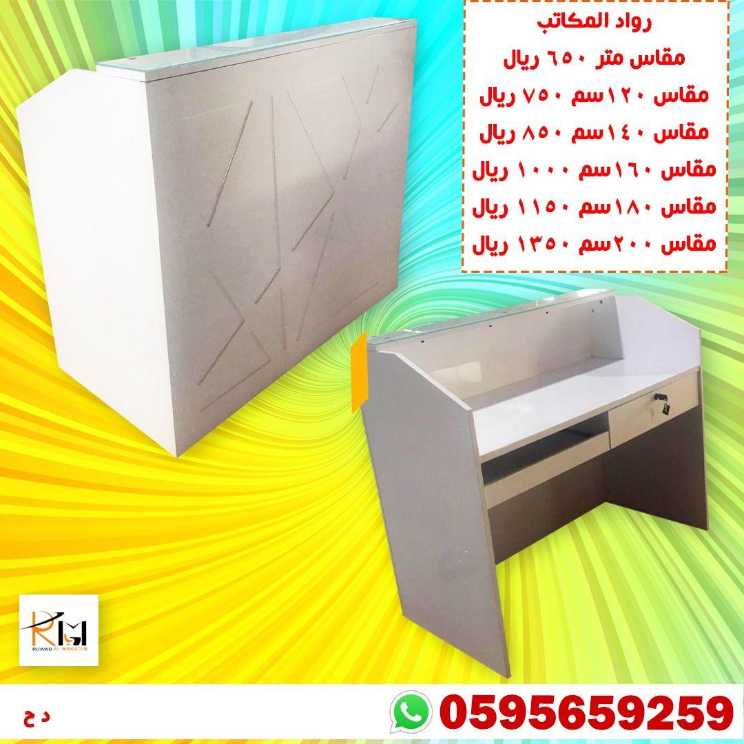 كونتر ابيض مودرن Outdoor Storage Box Outdoor Storage Home Decor