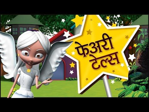 3D Fairy Tales Collection in Hindi | 3D Fairy Tales for Kids