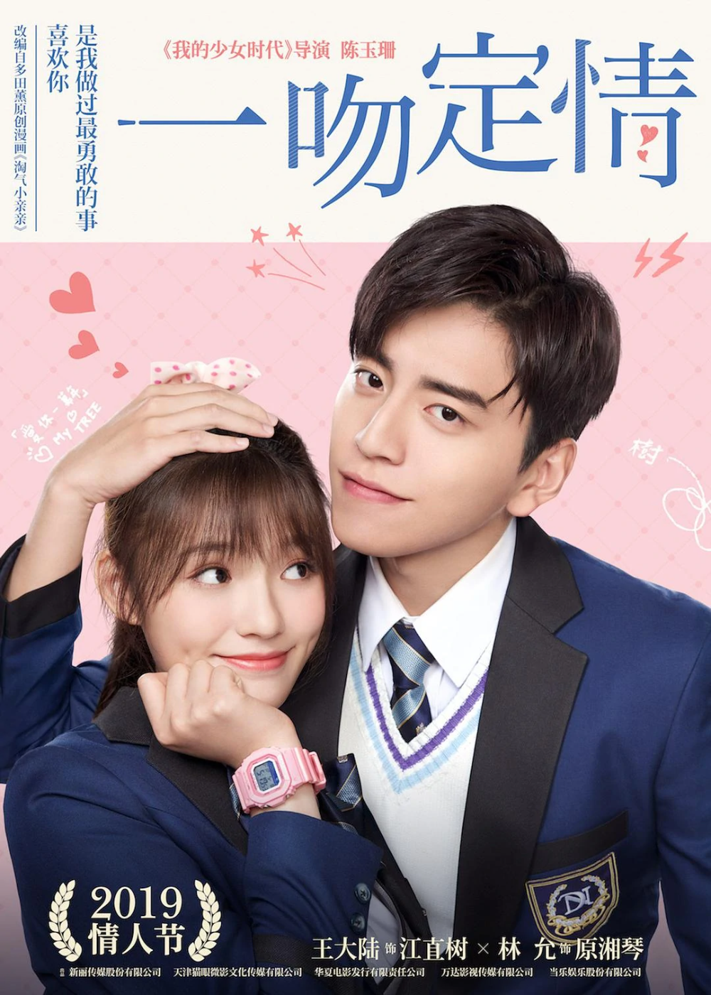 Fall In Love At First Kiss 2019 First Love First Kiss Japanese Drama
