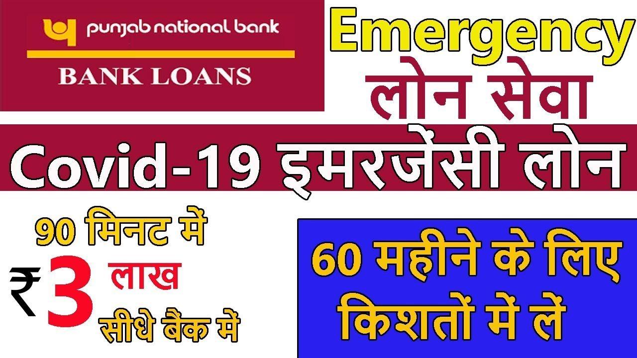 Lockdown Pnb Loan Instant Personal Loan Pnb Loan Apply Online India Aadh In 2020 Personal Loans Personal Loans Online Emergency Loans