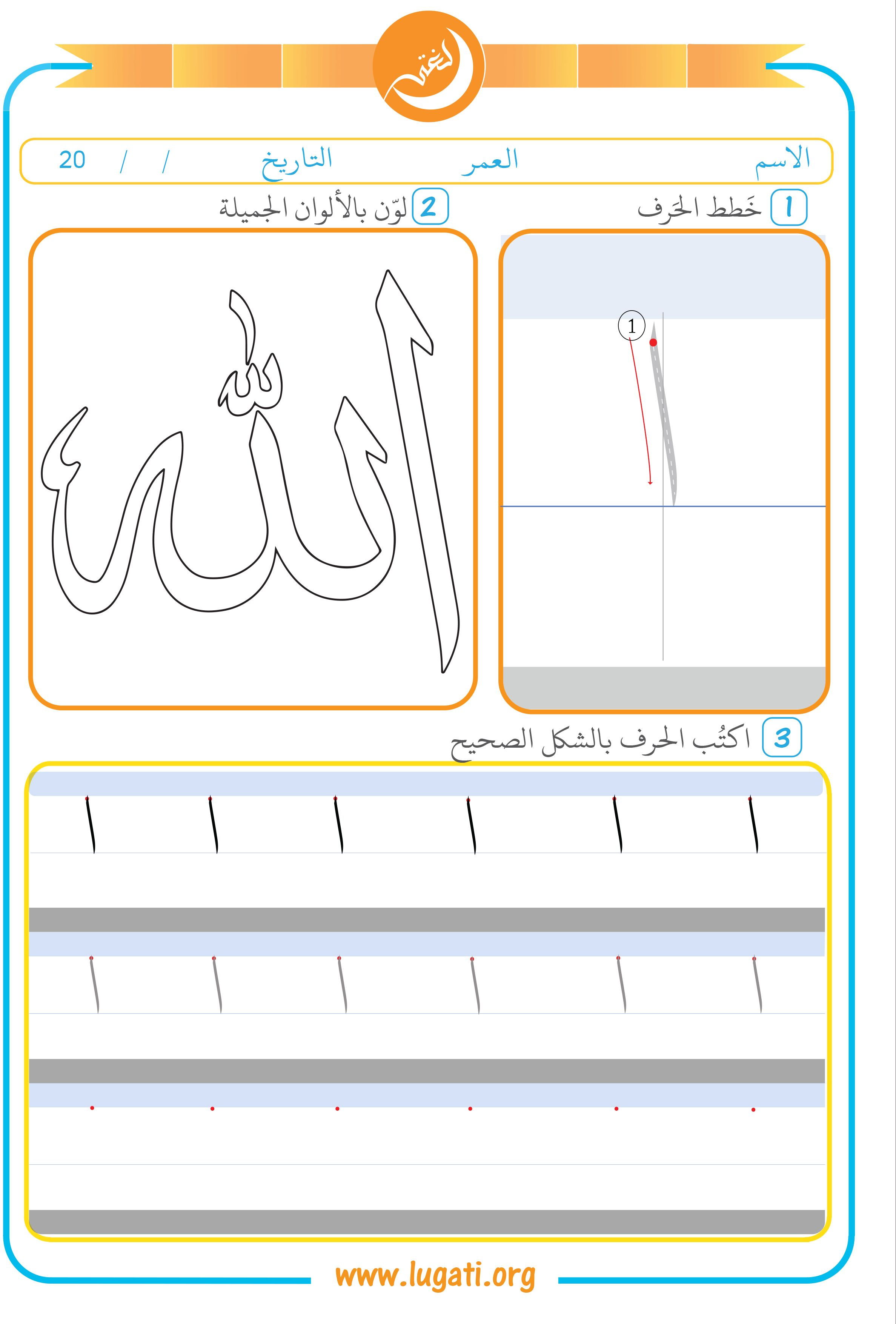 Level 1 This Arabic Worksheet Contains Three Exercises For