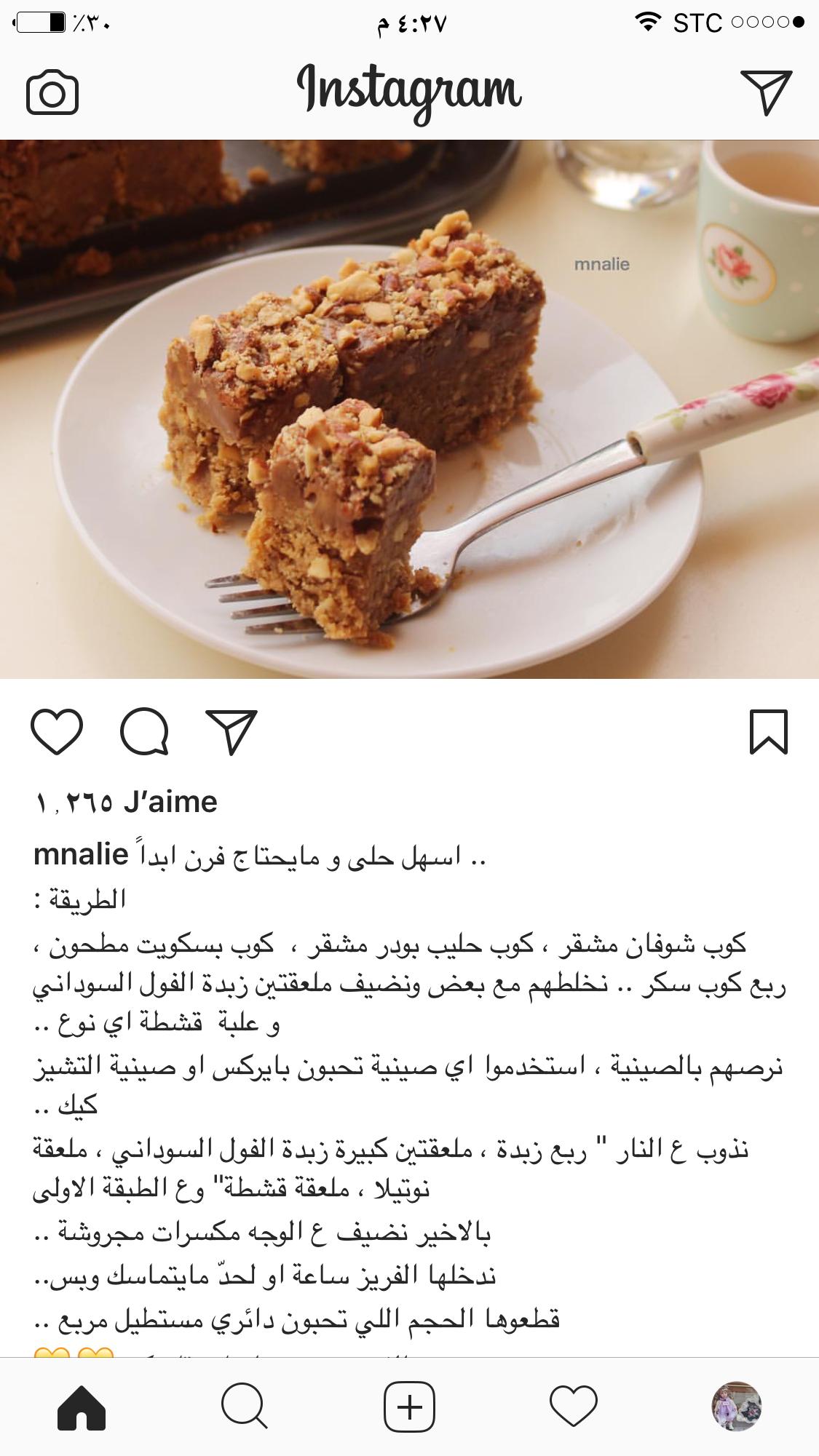 Pin By Khokhah Mash On وصفات بالعربي Yummy Food Dessert Arabic Sweets Recipes Sweets Recipes