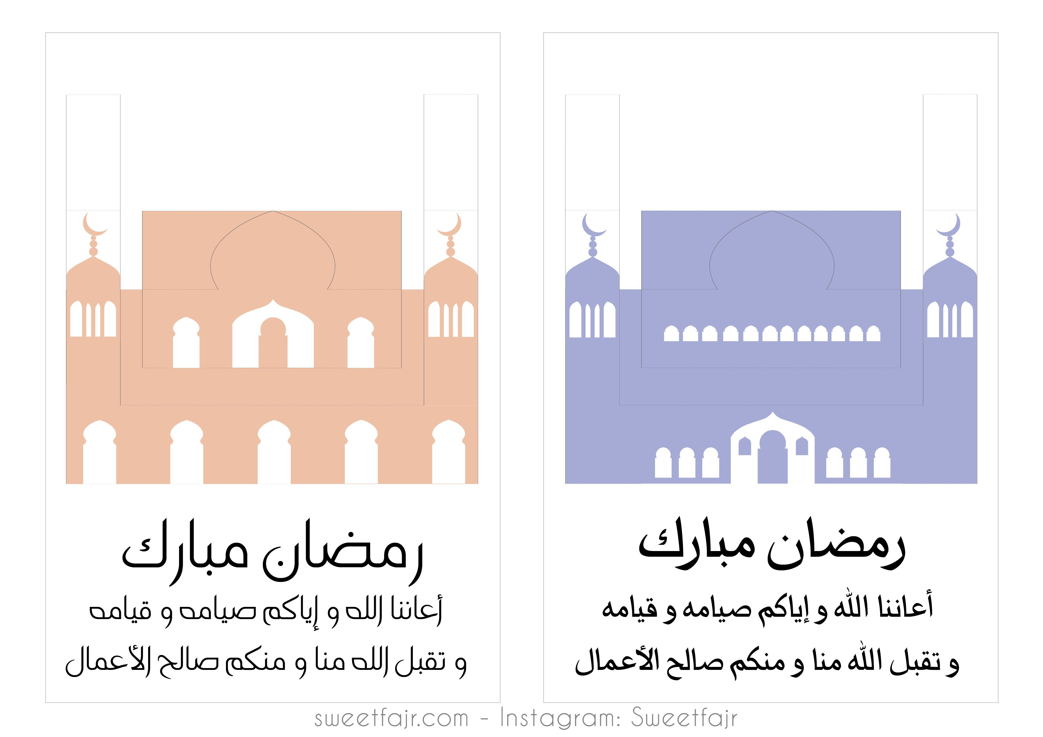 Free Printable Pop Up Mosque Cards With Different Languages Pop Up Card Templates Templates Printable Free Card Templates Free