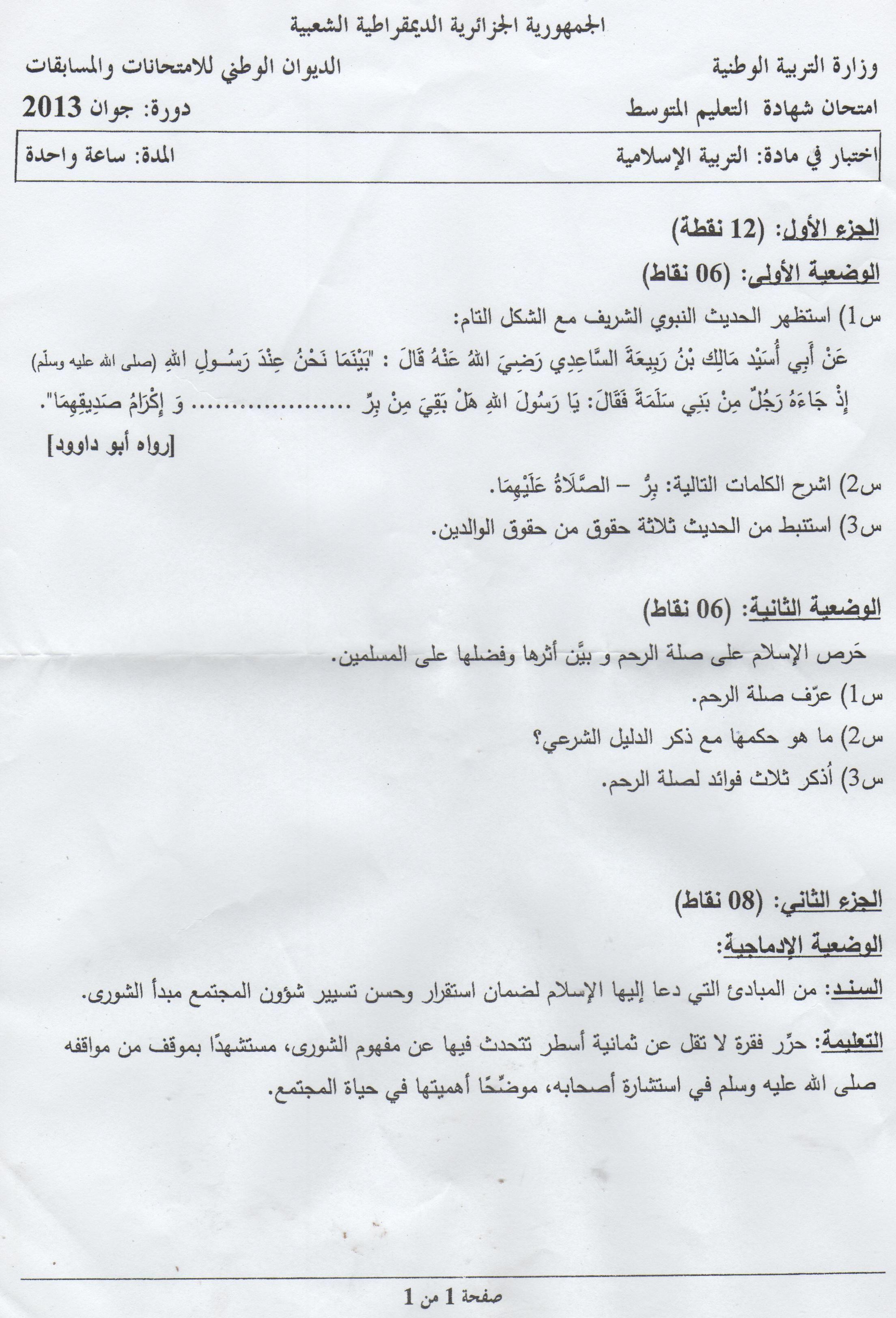 أسئلة إمتحان التربية الإسلامية في شهادة التعليم المتوسط 2013 اليوم 9 جوان منتديات بوابة الونشريس Math Person Math Equations