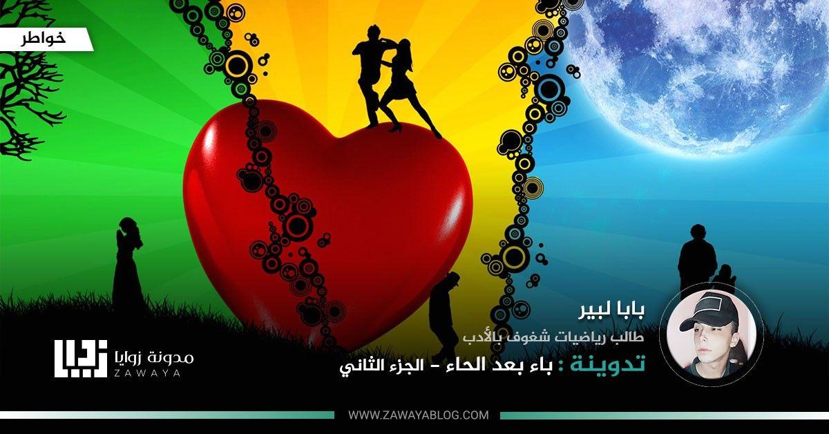 باء بعد الحاء الجزء الثاني Movie Posters Poster Movies