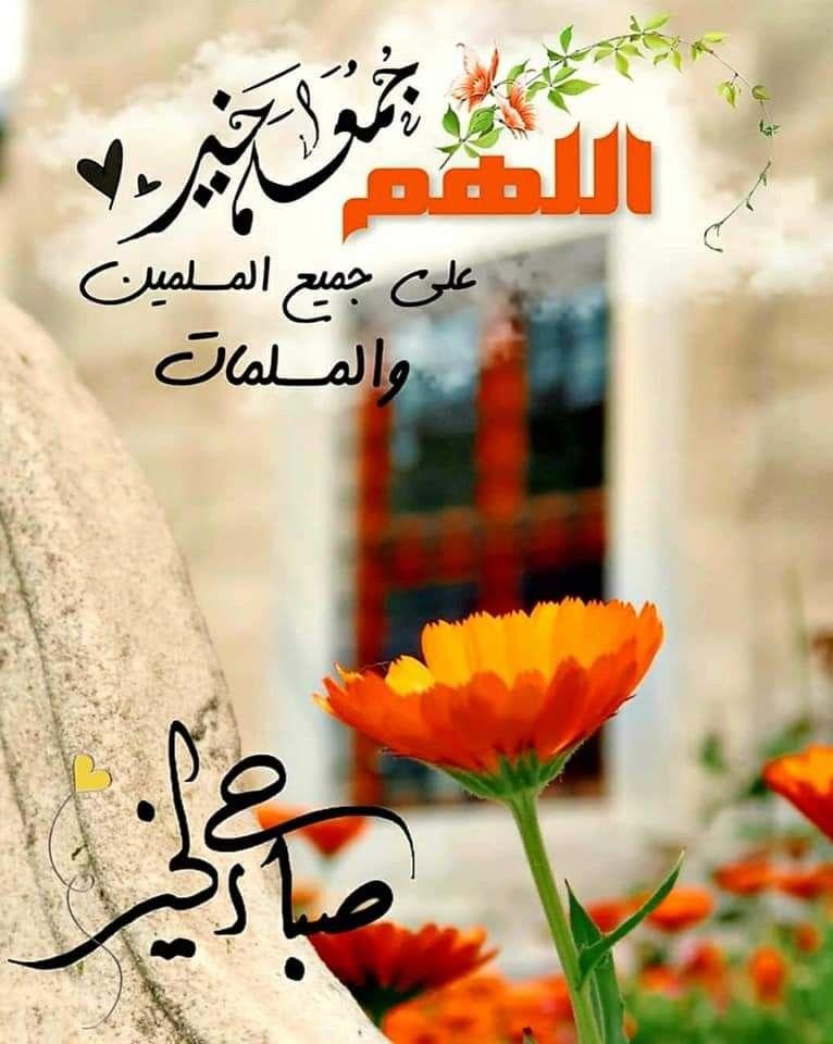Pin By Raghda Jawad On جمعة مباركة Blessed Friday Happy Birthday Pictures Good Morning Gif
