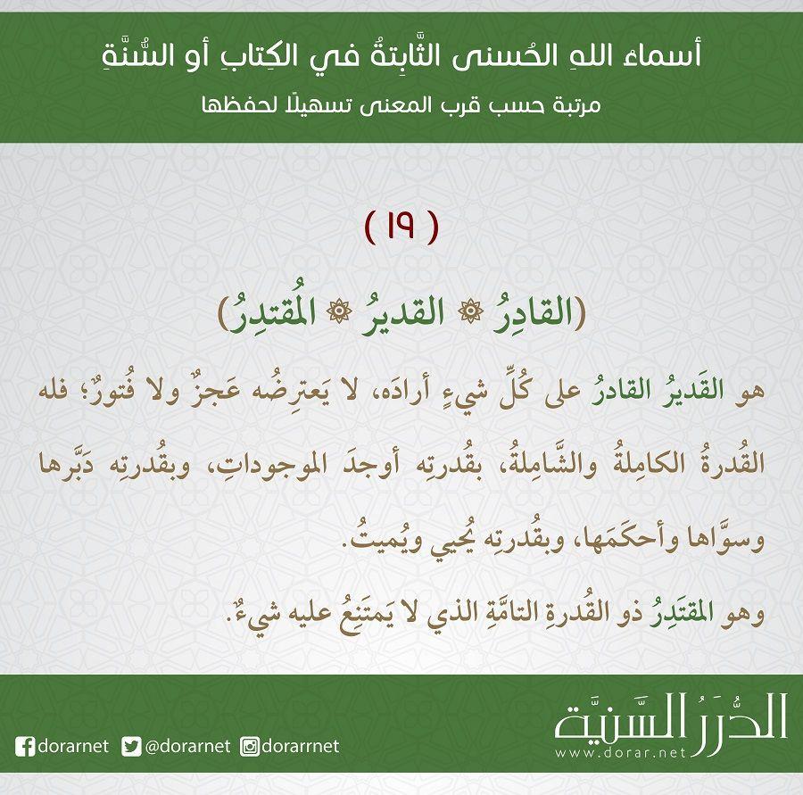 القادر القدير الم قتدرﷻ Quotes Islamic Quotes Journal