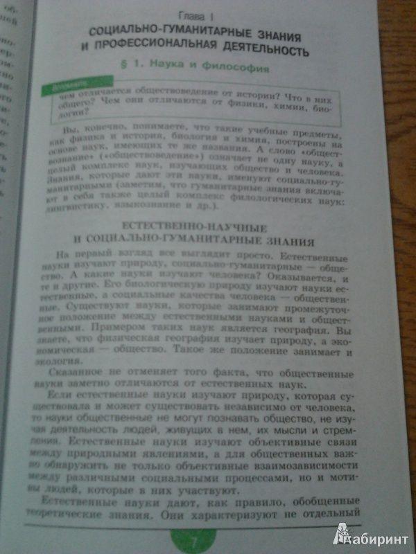 Ulp по русскому языку с.и.львова и в.в.львов 6 класс часть