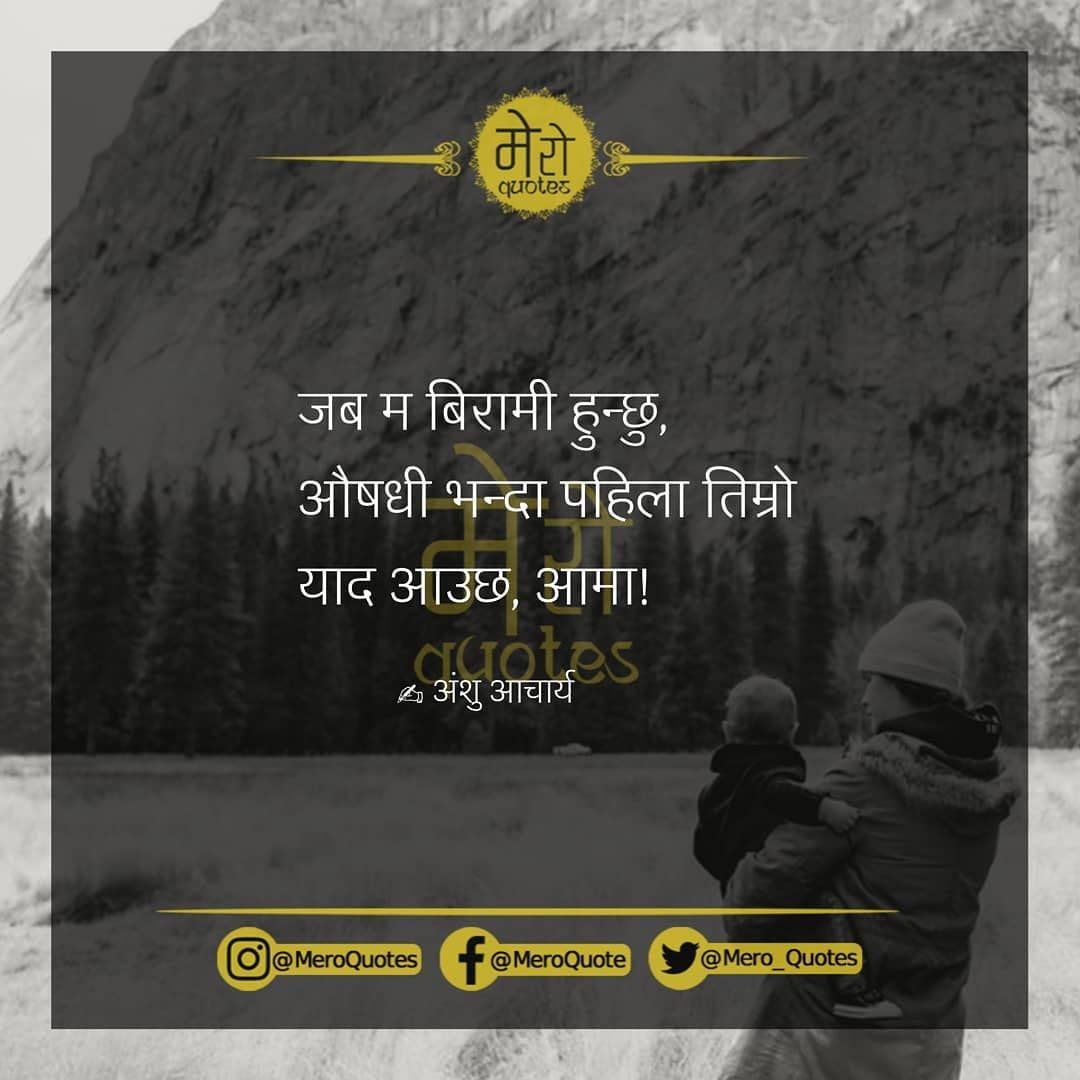 Nepali Quotes On Mother By Mero Quotes Mother Quotes Nepali Love Quotes Image Quotes
