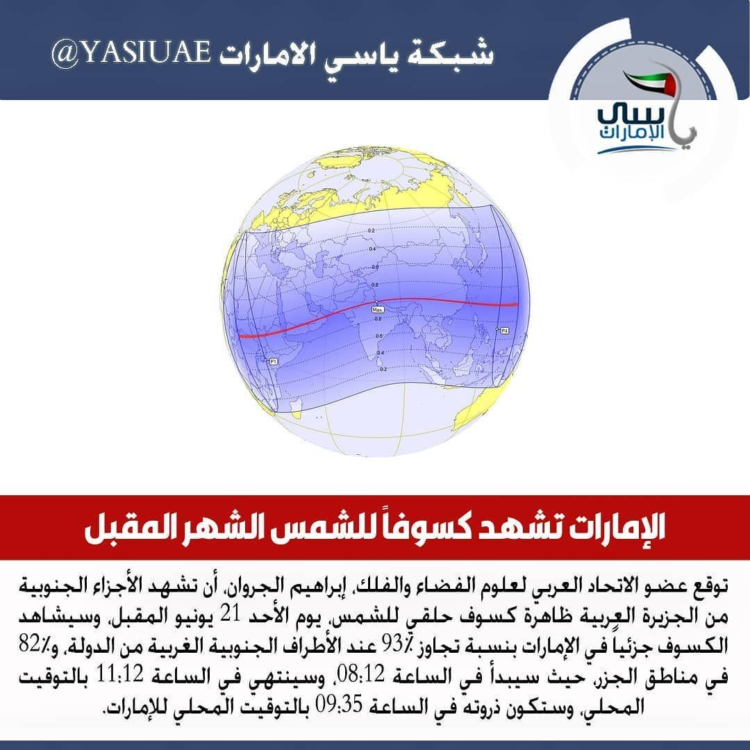 الإمارات تشهد كسوفا للشمس الشهر المقبل ي رى في الأطراف الجنوبية الغربية من الدولة بنسبة 93 كسوف الشمس Www Yasiuae Net ياسي ال Chart Pie Chart Diagram