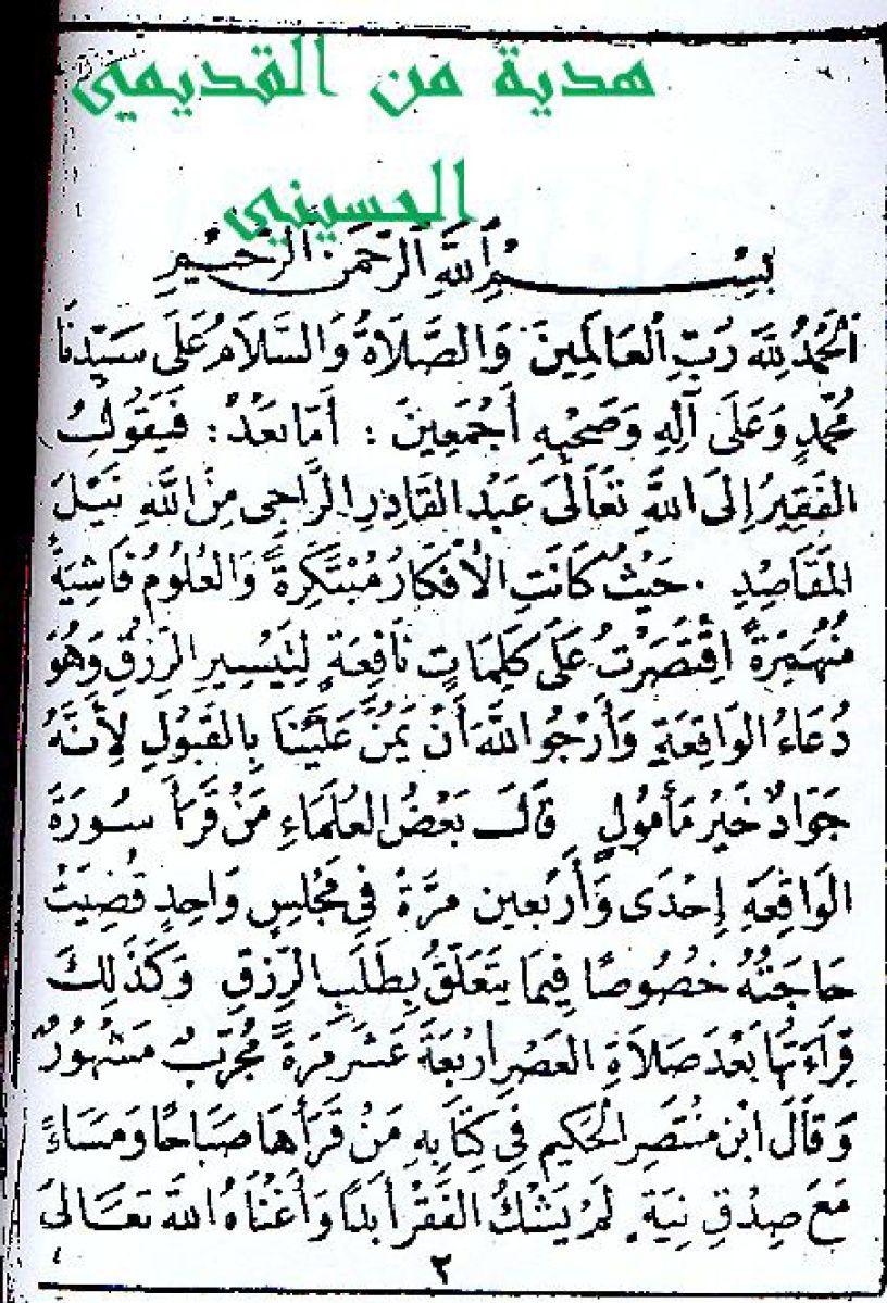 ورد سورة الواقعة الشريفة الممتزج بالدعاء Islamic Phrases Beautiful Quran Quotes Miracles Of Quran