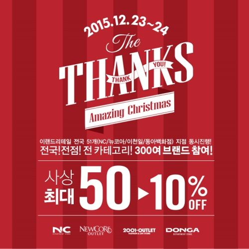 thanks amazing christmas를 happy new year로 활용하면 좋을 것