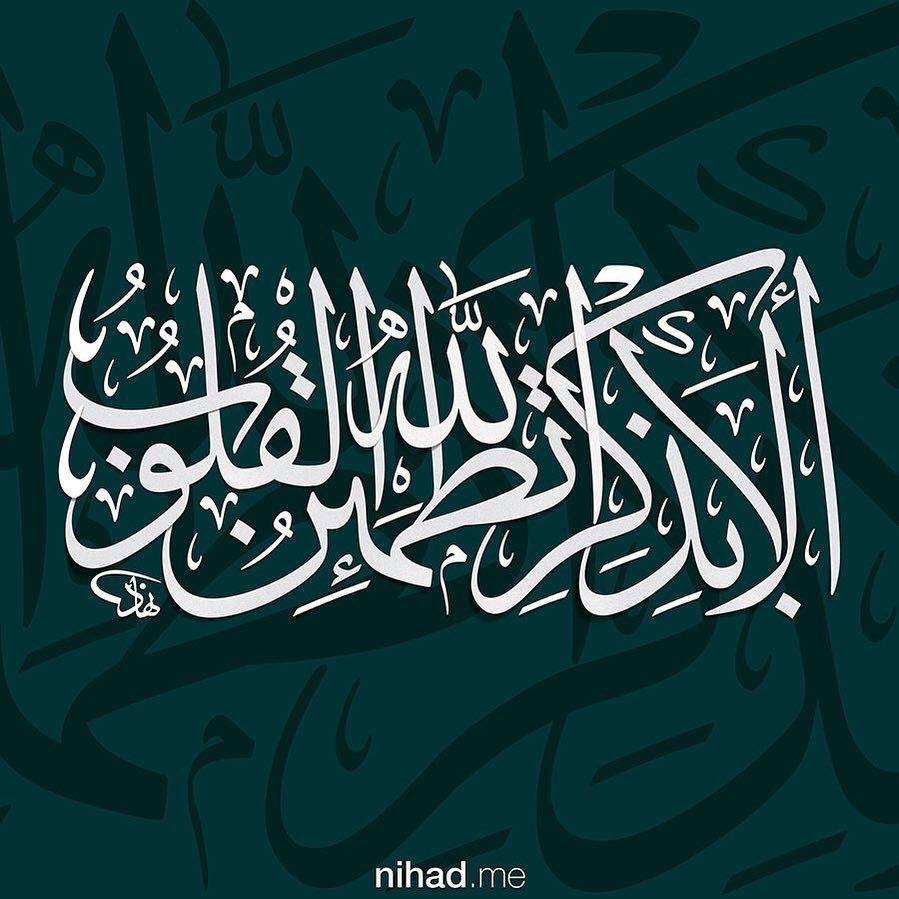 الا بذكر الله تطمئن القلوب Arabiccalligraphy Islamicart Art Sulus Arabics Islamic Art Calligraphy Arabic Calligraphy Painting Islamic Calligraphy