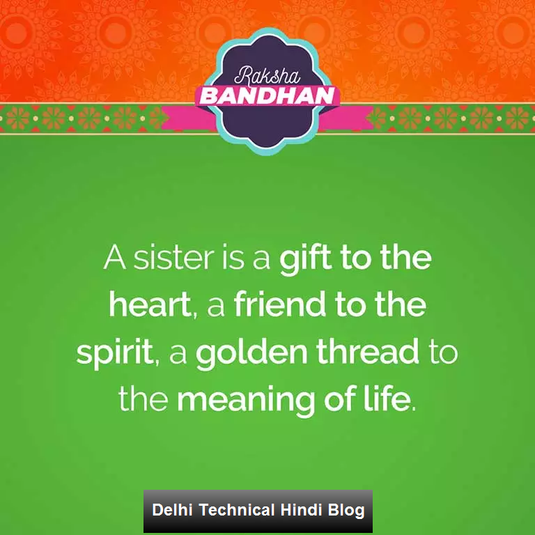 raksha bandhan quotes for brother In English (With images
