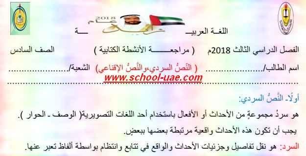 النص السردى والنص الاقناعى لغة عربية للصف السادس الفصل الثالث 2019 School Grade Map