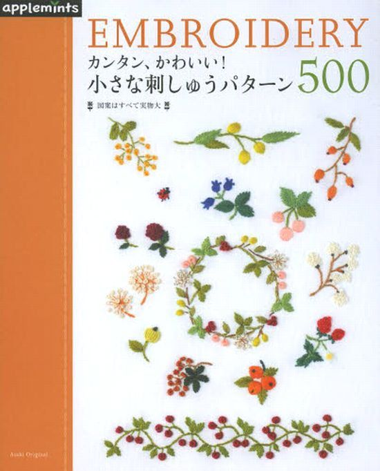 Small Kawaii Embroidery Pattern 500 Japanese Stitch Patterns
