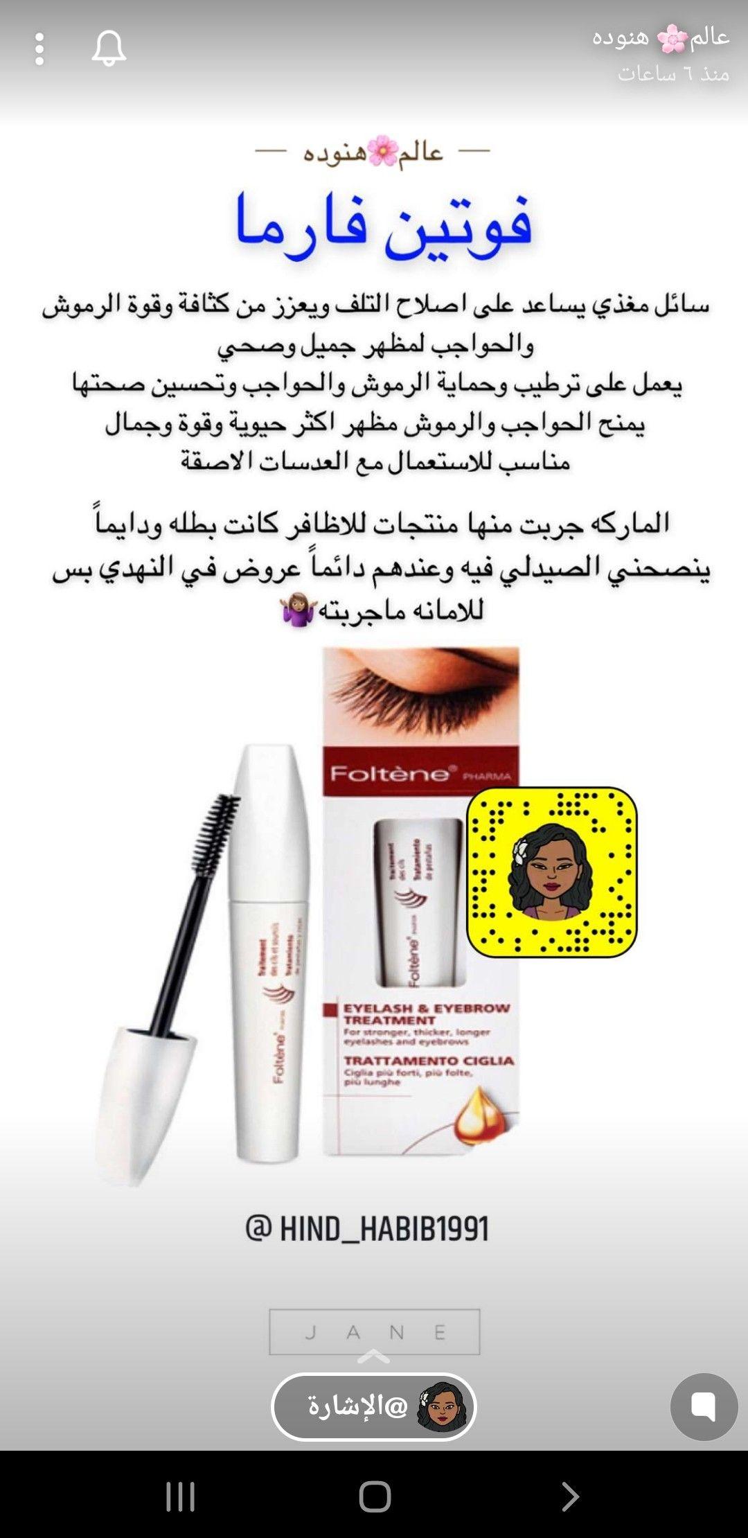 Pin By Shahd On منتجات للبشرة والشعر Eyebrows Shopping