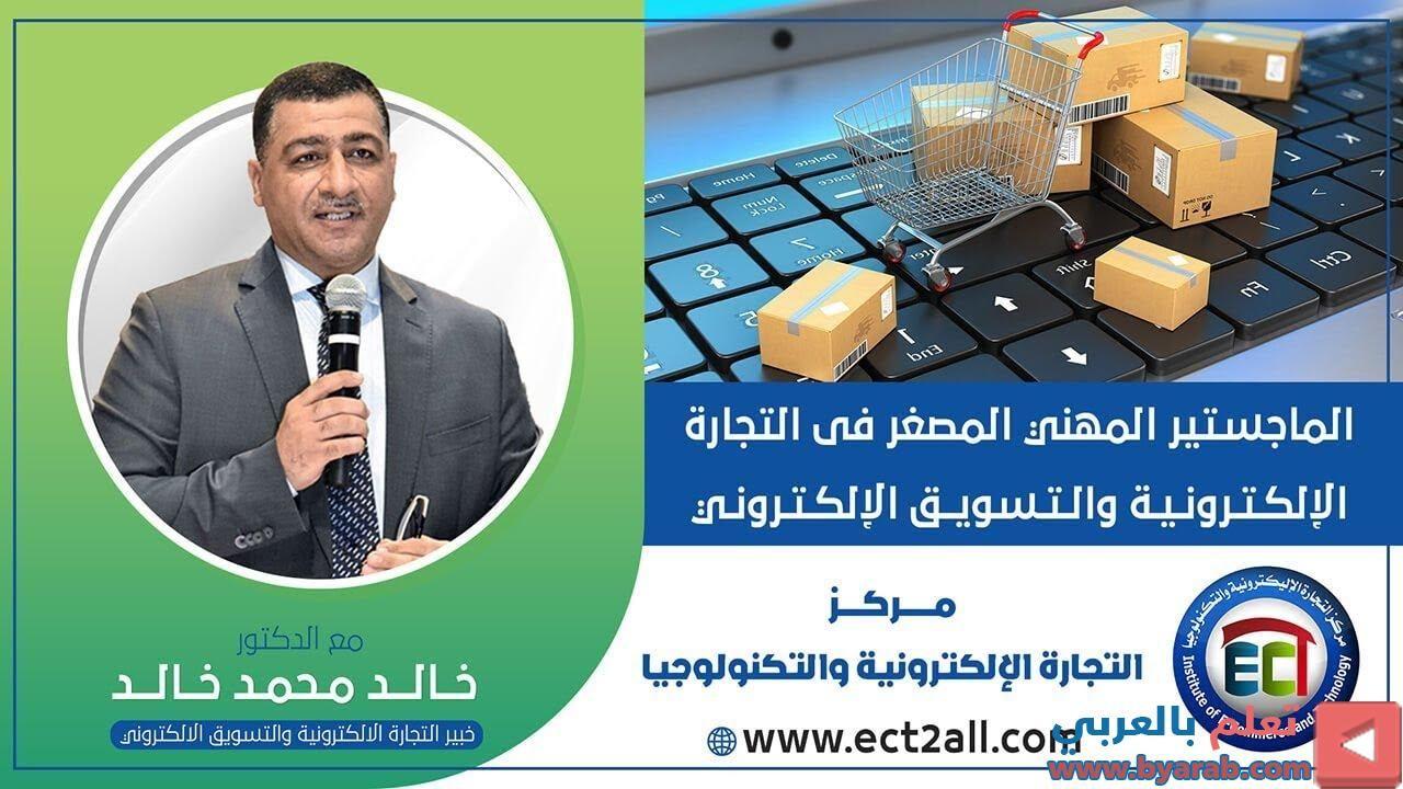 ماجستير إدارة الأعمال المصغر فى التجارة الإلكترونية والتسويق عبر الإنترنت 90 S Shopping
