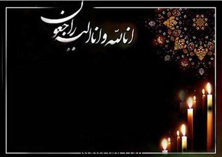 پیام تسلیت فوت پدر Nowruz Card Happy Birthday Wishes Cards Condolence Messages