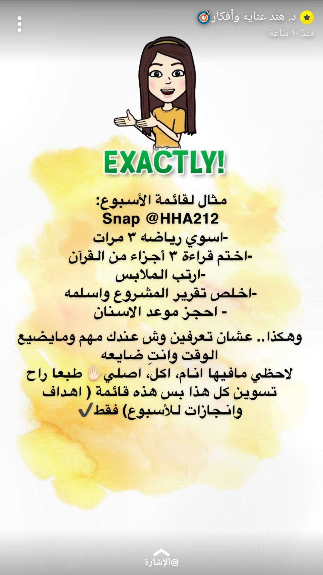 Pin By Raneem On د هند عنايه وافكار Marriage Life Queen Quotes Etiquette And Manners