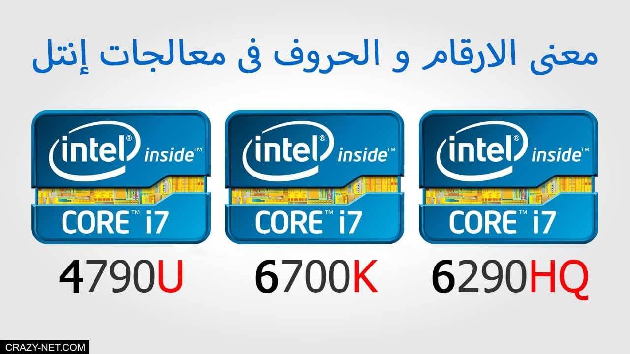 ماذا تعني الحروف في معالجات إنتل و ما الفرق بينهم U Hq M K Computer Technology Core I7 Number Meanings