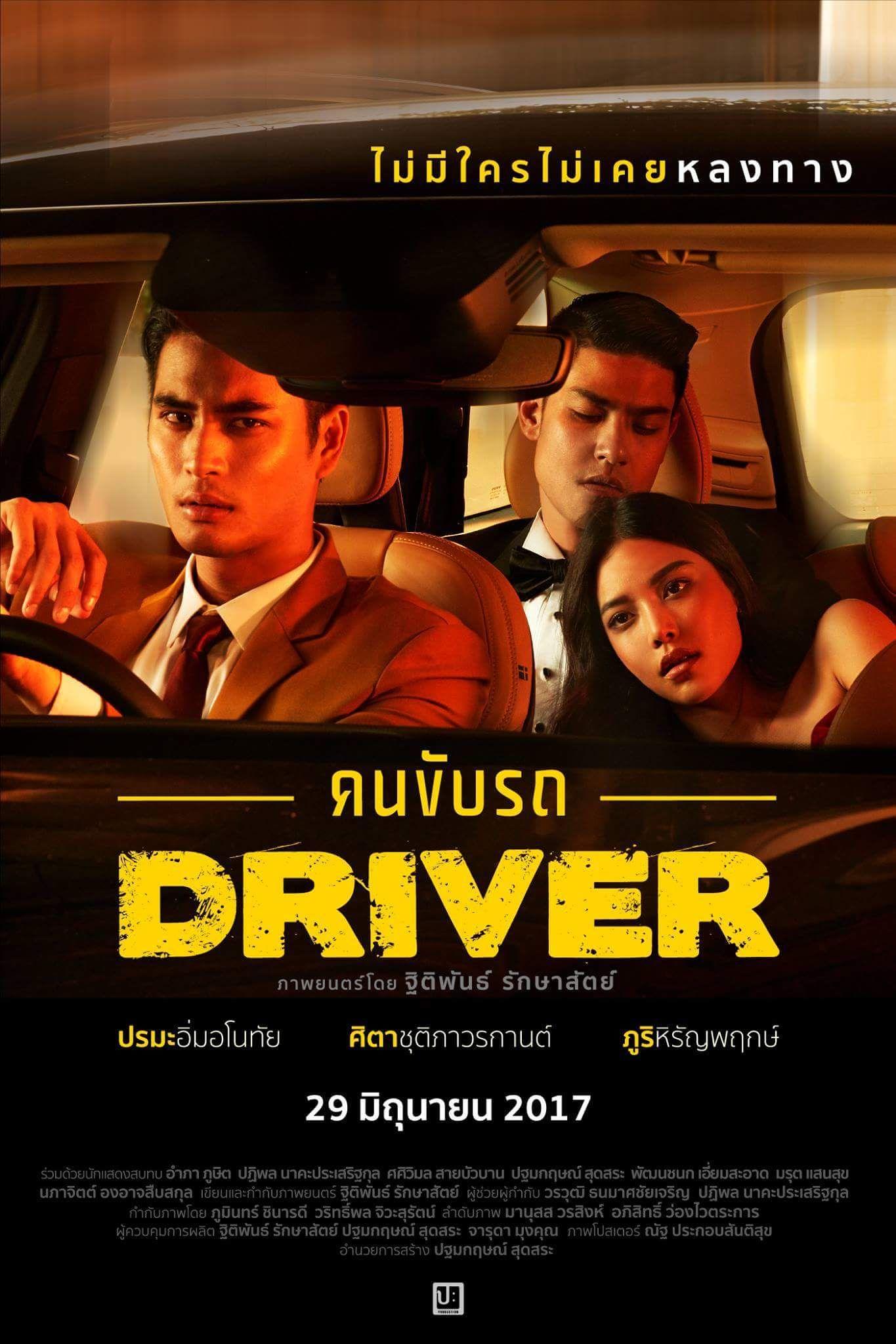 20181122 瞩命情謞 movie night planning drivers movies