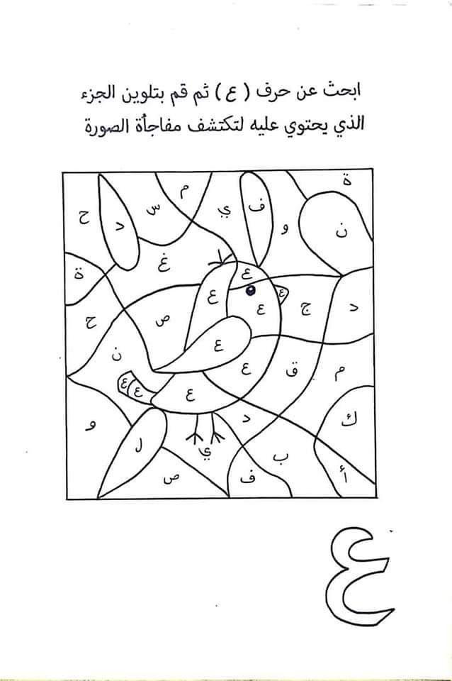 Pin By Fatima Haidar On تعليم اللغة العربية للاطفال Learn Arabic Alphabet Arabic Kids Arabic Alphabet Letters