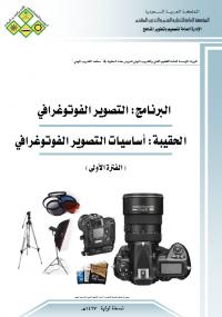 أساسيات التصوير الفوتوغرافي المؤسسة العامة للتعليم الفني والتدريب المهني Digital Photography Books Book Photography Photo Editing Techniques