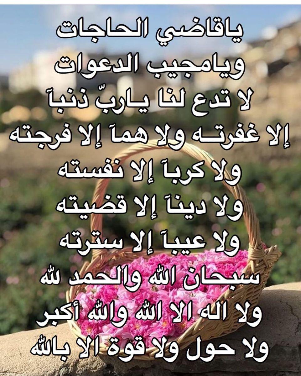Pin By Ummohamed On اسماء الله الحسنى Prayers Islam