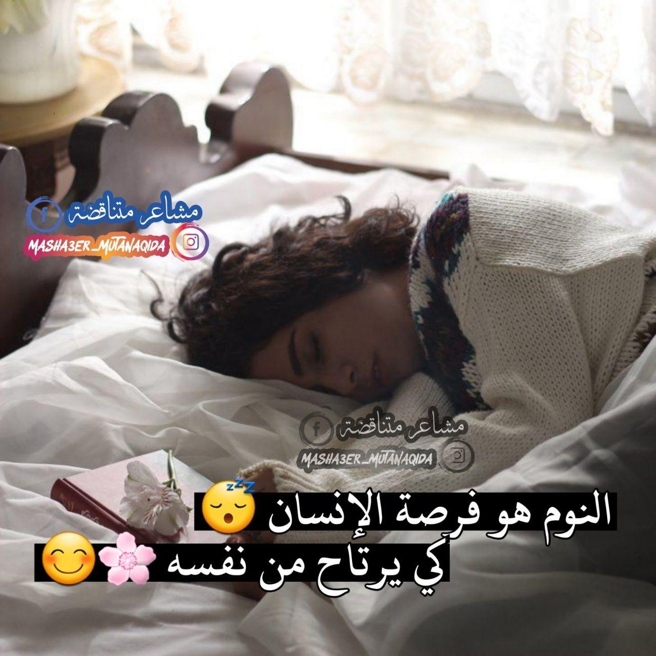 النوم هو فرصة الإنسان كي يرتاح من نفسه Sleep Eye Mask Person Sleep
