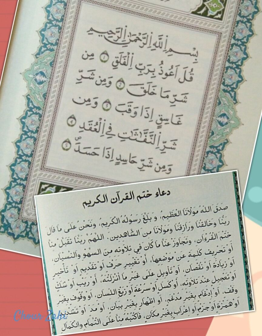 سورة الفلق دعاء ختم القرآن Bullet Journal Ramadan Onia
