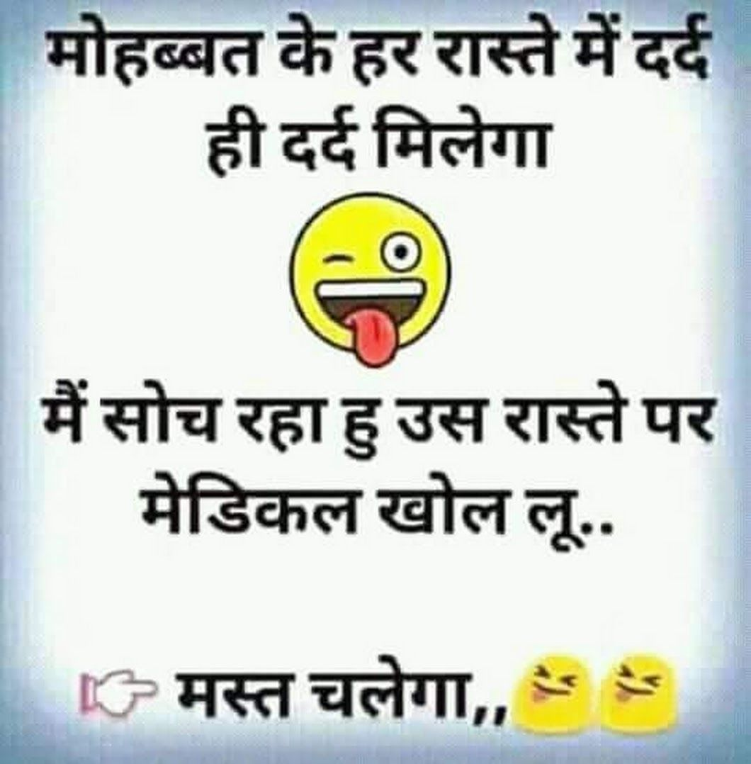 Karwa Chauth Funny Quotes Jokes Thoughts In Hindi Smileworld