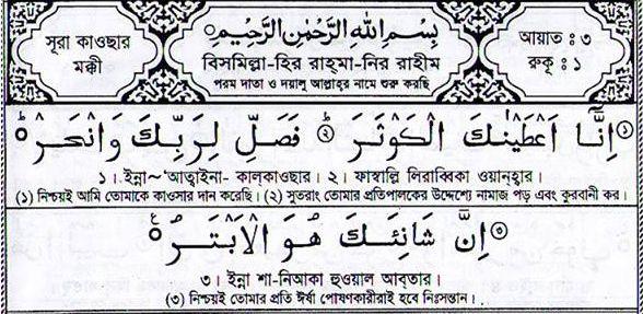 আল কোরান ও হাদিসের কথ, সরল সঠিক পথের কথা,  : Surah Al-Kausar Bengali translation and pronunciat...