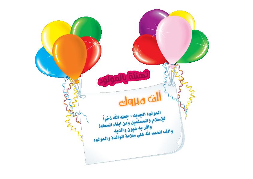 عبارات تهنئة بالمولود الجديد 2016 عبارات تهنئة اسلامية بالمولود الجديد Post Website