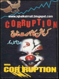 Corruption Ka Bhoot Naach Tariq Ismail Sagar PDF  Download or read online This Book click the link http://iqbalkalmati.blogspot.com/2015/12/corruption-ka-bhoot-naach-tariq-ismail.html