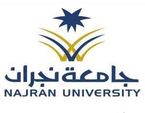 جامعة نجران تعفي طلابها المرابطين من الرسوم الدراسية University Logo University Popular Logos