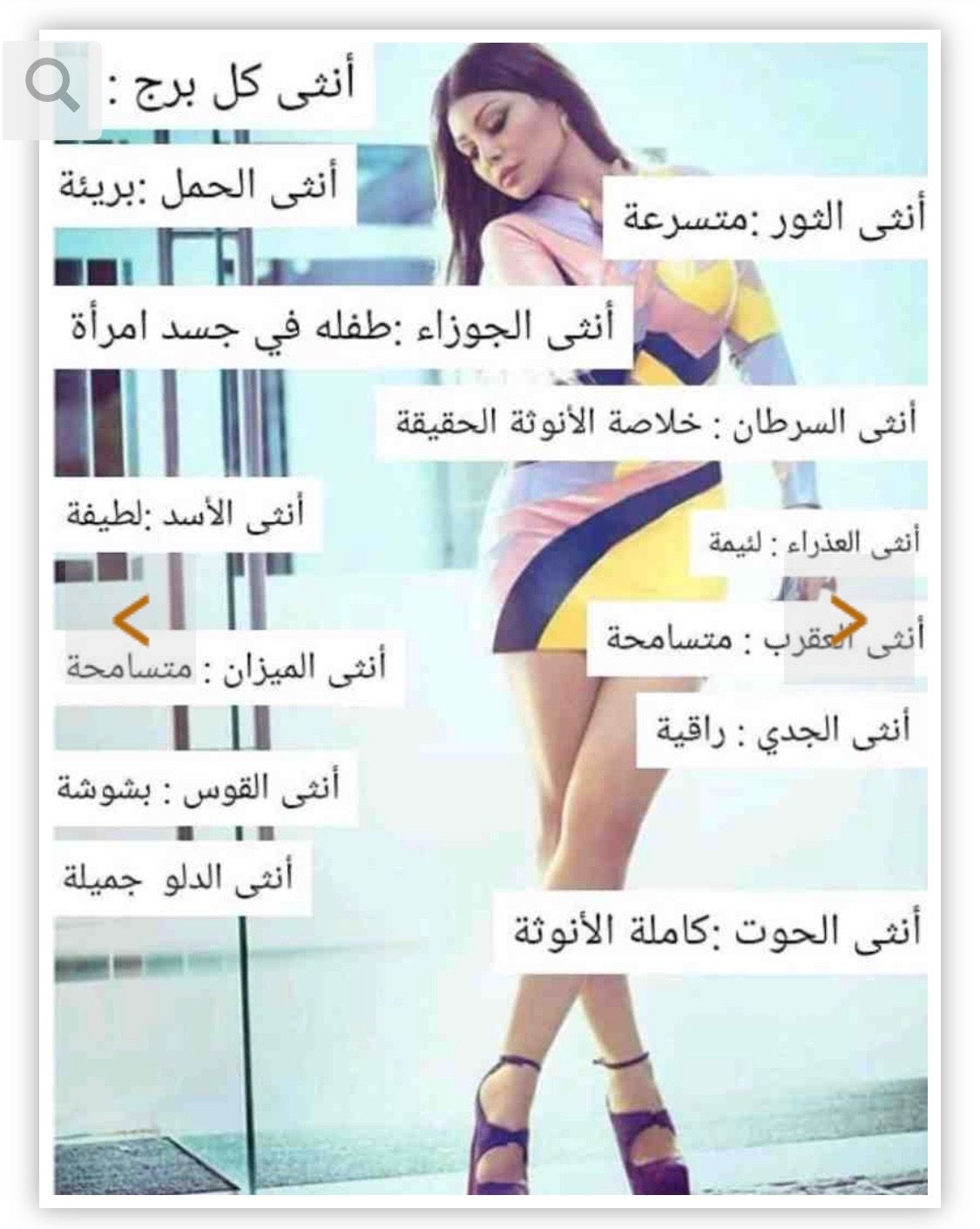 Pin By بنت الحومة السوفية On Leo Others Arabic Love Quotes Monsta X Funny Anime Art Girl