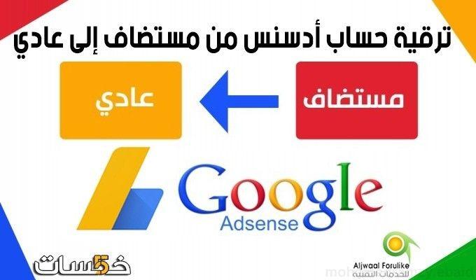 نقوم بترقية حسابك في أدسنس من مستضاف إلى عادي Google Adsense Adsense Lol