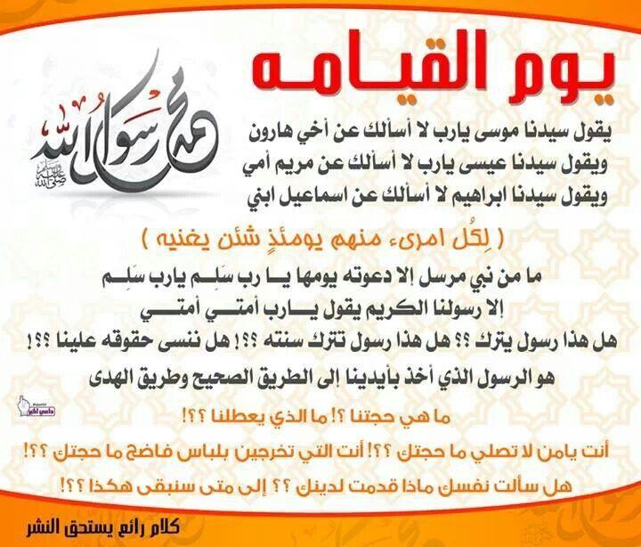 من أهوال يوم القيامة Arabic Calligraphy Islam Allah