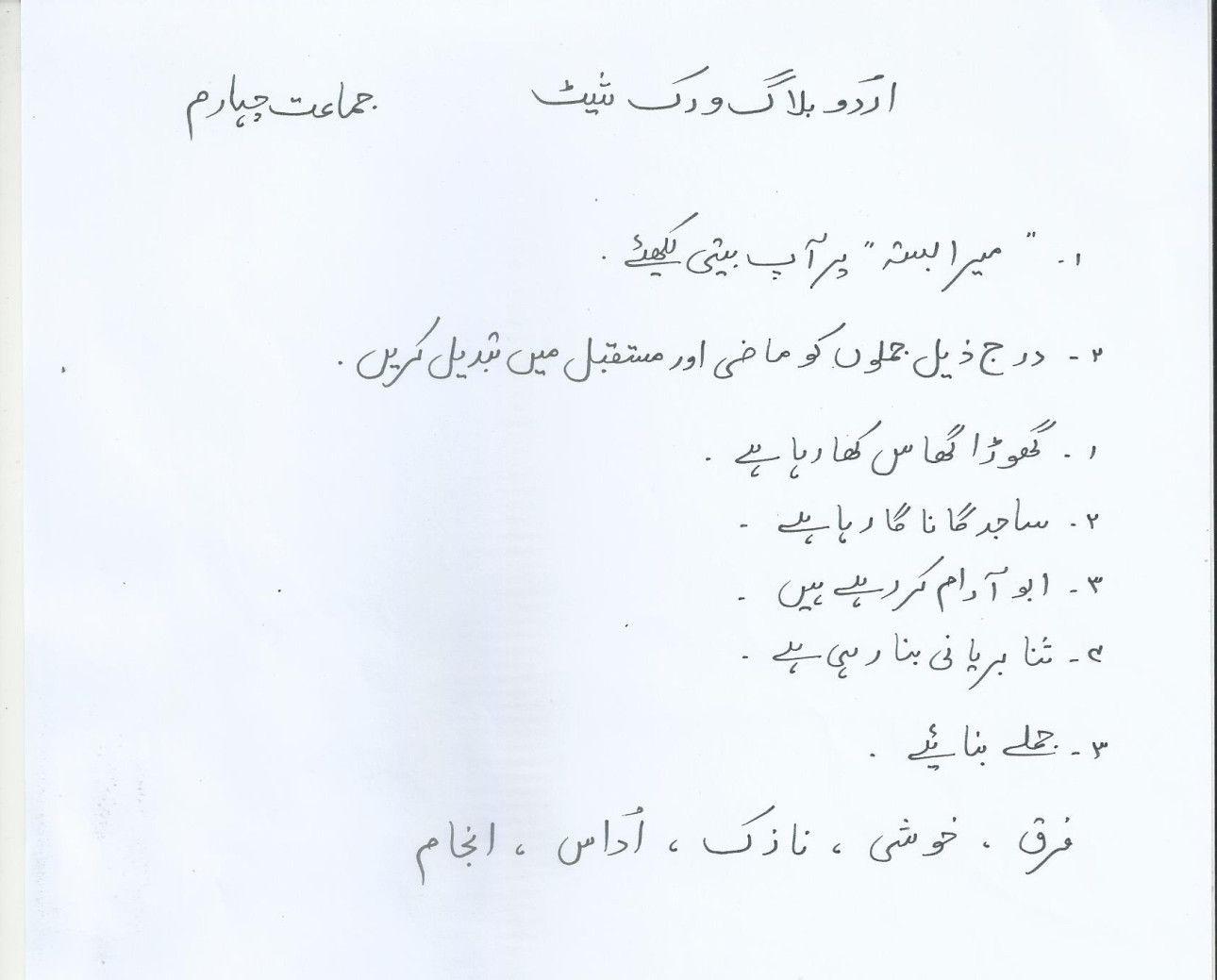 Urdu Year 4