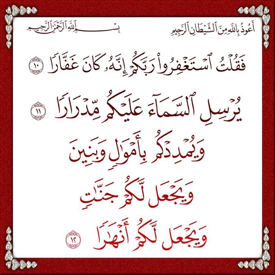 ١٠ ١٢ نوح Arabic Calligraphy Prayers Quran