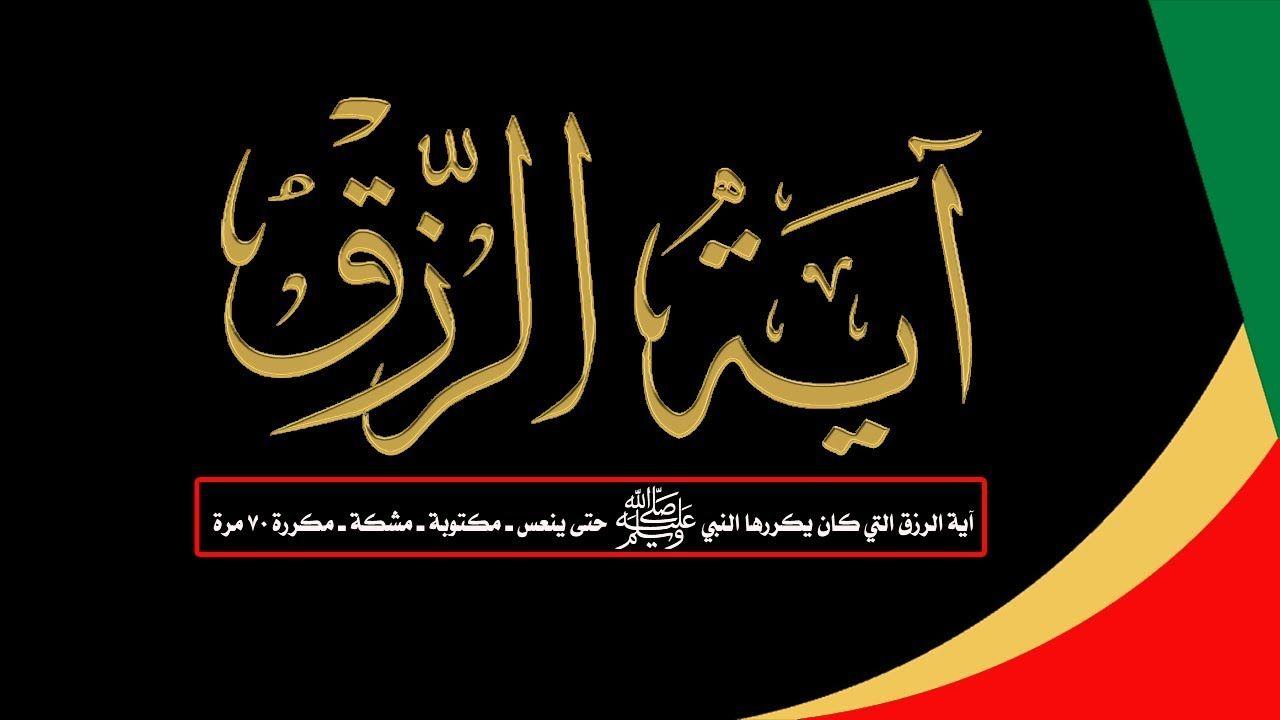 آية الرزق التي كان يكررها النبي ﷺ حتى ينعس ـ مكتوبة ـ مشكة ـ مكررة 70 مرة Arabic Calligraphy Calligraphy