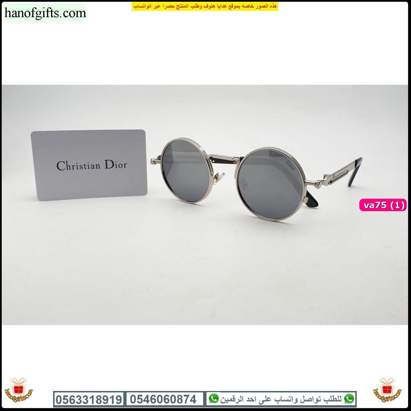 نظارات ديور Dior درجه اولى مع كامل ملحقاتها و بنفس الاسم هدايا هنوف Oval Sunglass Square Sunglass Glasses
