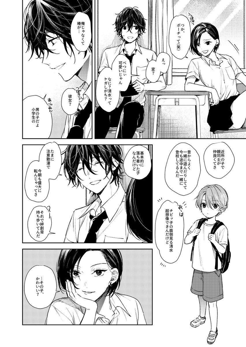 中山幸 okmgmk さんの漫画 18作目 ツイコミ 仮 マンガ 漫画 漫画イラスト