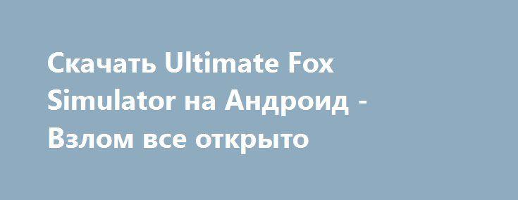 Скачать Игру Ultimate Fox Simulator На Андроид - фото 10